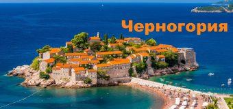 Экскурсионный тур «Очарование Черногории»!
