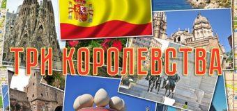 Красивейшие города Испании в экскурсионном туре «Три королевства» от Holiday Service.