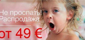 Долгожданная акция от Air Moldova!