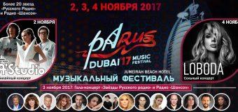 Международный музыкальный фестиваль PaRUS!