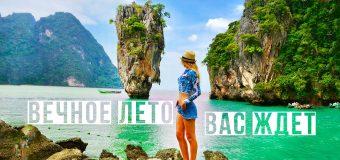Островная романтика Таиланда!