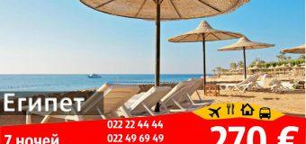 Всё лето! 5* All Inclusive в Египте по цене 3* в Болгарии!