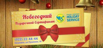 Что подарить на новогодние праздники?