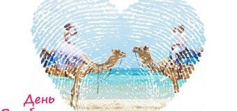 Лучший подарок — поездка в Египет!