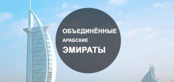 ОАЭ — Акции и Предложения от лучших отелей!